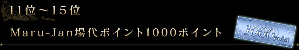 11位~15位 Maru-Jan場代ポイント1000ポイント