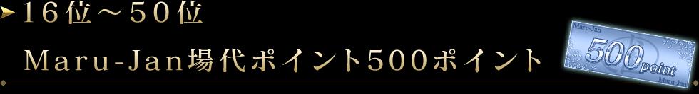 16位~50位 Maru-Jan場代ポイント500ポイント