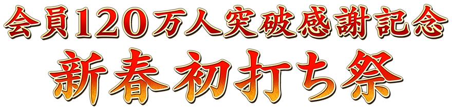 会員120万人突破感謝記念 新春初打ち祭