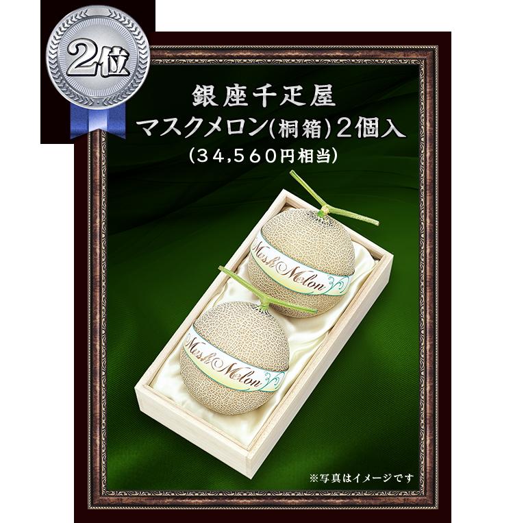 銀座千疋屋 マスクメロン(桐箱)2個入(34,560円相当)