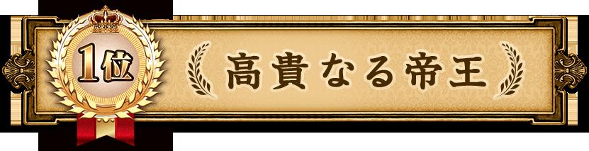 [1位]高貴なる帝王