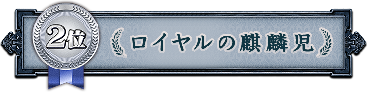 [2位]ロイヤルの麒麟児