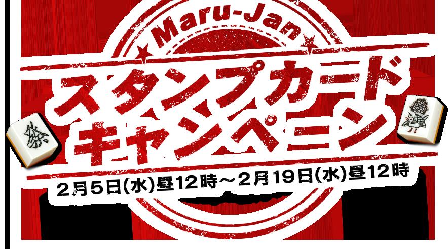 Maru-Janスタンプカードキャンペーン3rd 開催期間2月5日(水)昼12時~2月19日(水)昼12時