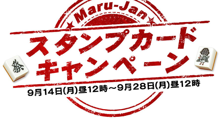 Maru-Janスタンプカードキャンペーン4th 開催期間9月14日(月)昼12時~9月28日(月)昼12時