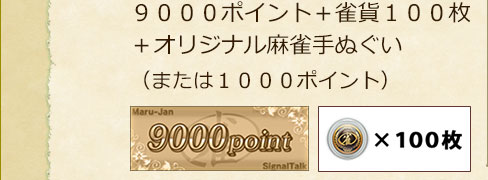 9000ポイント+雀貨100枚+オリジナル麻雀手ぬぐい(または1000ポイント)
