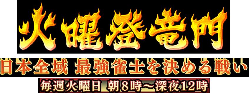 火曜登竜門日本全域 最強雀士を決める戦い毎週火曜日 朝8時~深夜12時