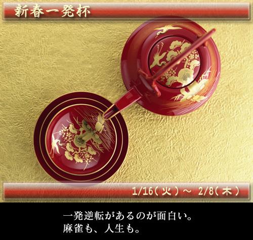麻雀イベント 新春一発杯