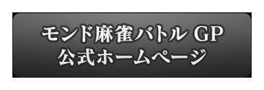 モンド麻雀バトルGP公式ホームページ