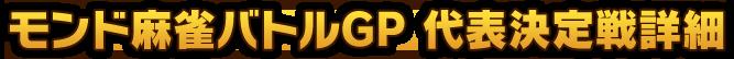 モンド麻雀バトルGP 代表決定戦詳細