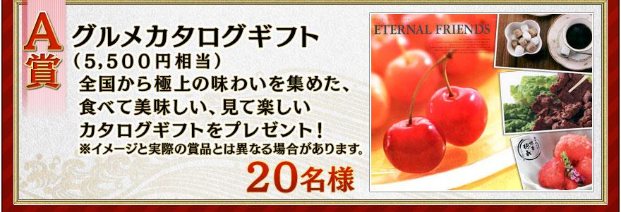 A賞 グルメカタログギフト(5,500円相当)全国から極上の味わいを集めた、食べて美味しい見て楽しいカタログギフトをプレゼント!20名様