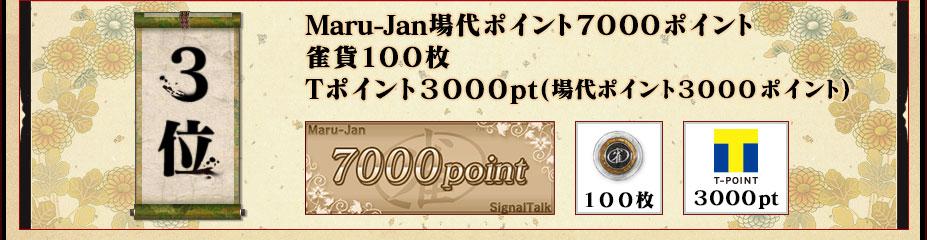 3位 Maru-Jan場代ポイント7000ポイント+雀貨100枚+Tポイント3000pt(または場代ポイント3000ポイント)