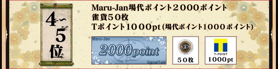 4〜5位 Maru-Jan場代ポイント2000ポイント+雀貨50枚+Tポイント1000pt(または場代ポイント1000ポイント)