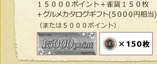 14500ポイント+雀貨150枚+グルメカタログギフト(5500円相当)(または5500ポイント)
