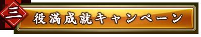 三.役満成就キャンペーン