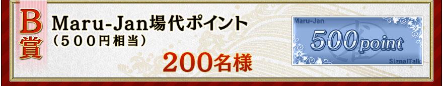 B賞 Maru-Jan場代ポイント(500円相当)200名様