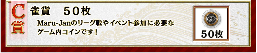 C賞 雀貨50枚 Maru-Janのリーグ戦やイベント参加に必要なゲーム内コインです!