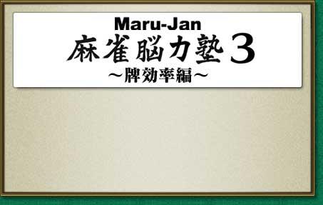 Maru-Jan麻雀脳力塾3