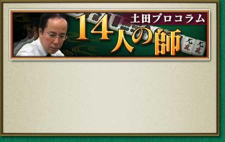 土田プロコラム 14人の師