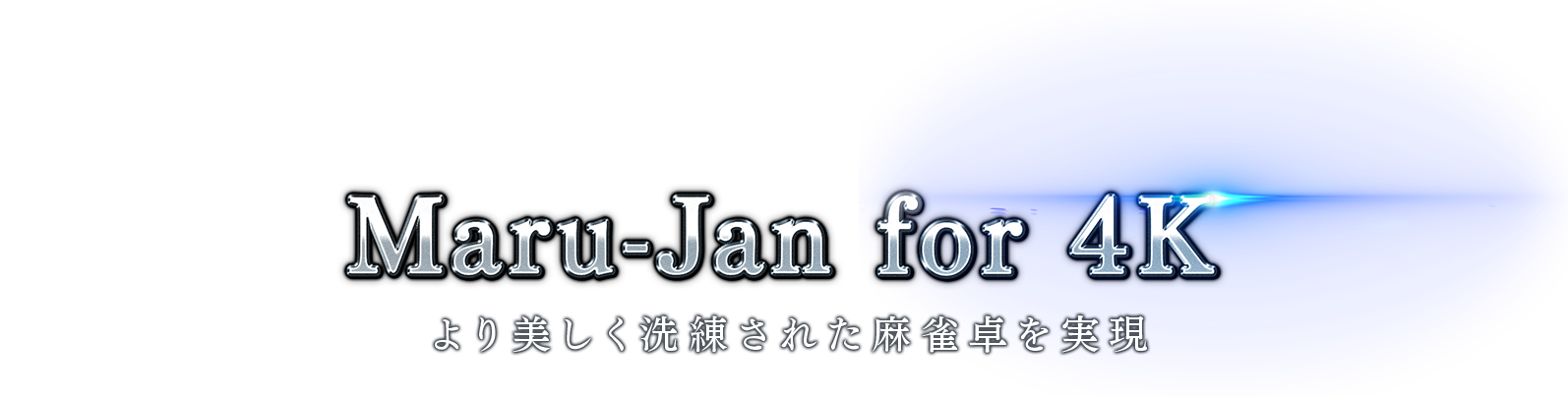 Maru-Jan for 4K より美しく洗練された麻雀卓を実現