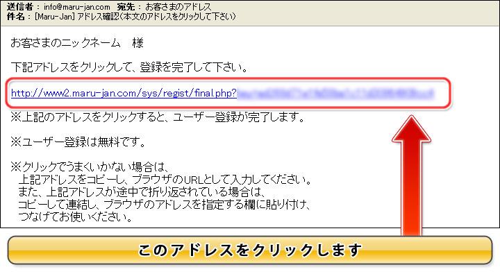Maru-Jan 登録確認メールイメージ