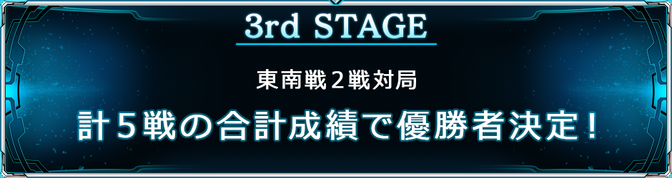 3rd STAGE