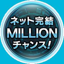 ネット完結MILLIONチャンス!