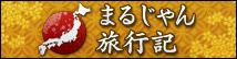 まるじゃん旅行記