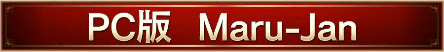 PC版 Maru-Jan