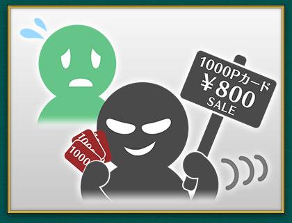 ポイントに関する禁止事項画像(2)