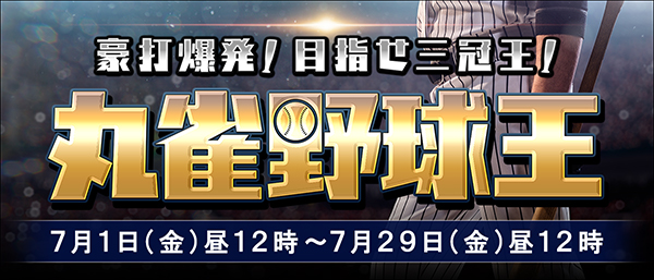 「まるじゃん釣紀行」開催!