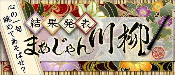 新イベント「まるじゃん登山」開催!