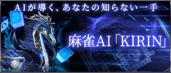 目指せ横綱!新イベント「丸雀大相撲」開催!
