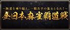 最大10万ポイントが当たる丸雀ドリーム宝くじ開催中!