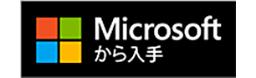 Microsoftから入手
