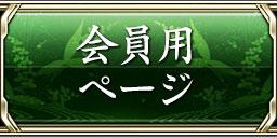 会員用ページ
