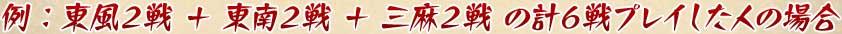 例:東風2戦+東南2戦+三麻2戦の計6戦プレイした人の場合