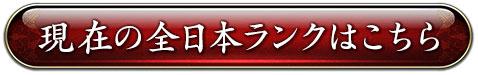 現在の全日本ランクはこちら