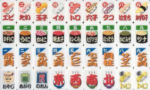 麻雀イベント賞品 すし麻雀セット牌