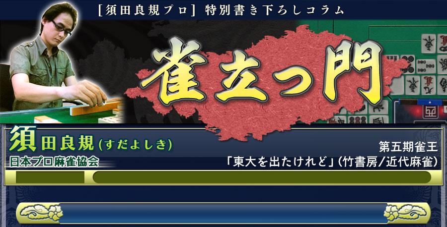 須田良規プロ 特別書き下ろしコラム「雀立つ門(すずめたつもん)」