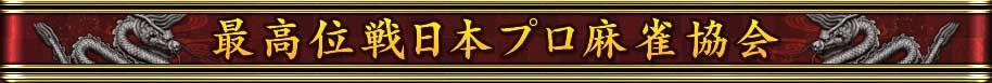 最高位戦日本プロ麻雀協会