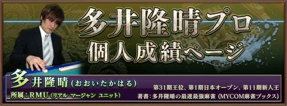 多井隆晴プロ 個人成績ページ