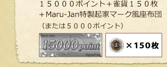 15000ポイント+雀貨150枚+Maru-Jan特製起家マーク風座布団(または5000ポイント)