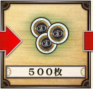 500枚→