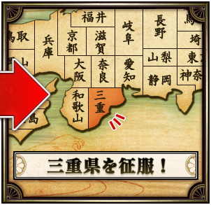 三重県を征服!