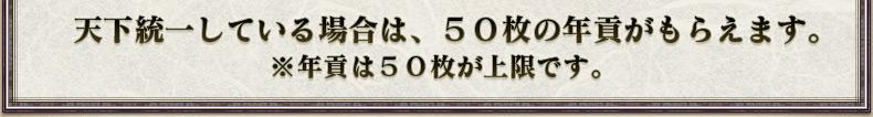 天下統一している場合は、50枚の年貢がもらえます。 ※年貢は50枚が上限です。