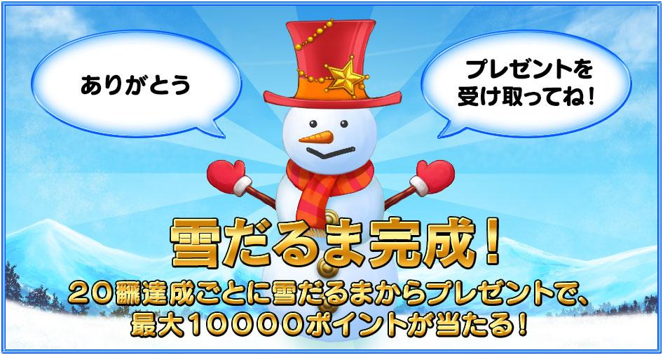 ありがとう プレゼントを受け取ってね!雪だるま完成!20飜達成ごとに雪だるまからプレゼントで、最大10000ポイントが当たる!