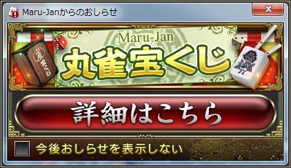 Maru-Janからのお知らせ