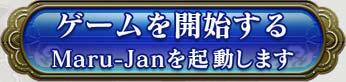 ゲームを開始する Maru-Janを起動します
