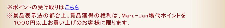 ※ポイントの受け取りはこちら ※景品表示法の都合上、賞品獲得の権利は、Maru-Jan場代ポイントを1000円以上お買い上げのお客様に限ります。